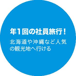 年1回の社員旅行!北海道や沖縄など人気の観光地へ行ける